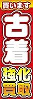 『60cm×180cm(ほつれ防止加工)』お店やイベントに! のぼり のぼり旗 買います 古着 強化買取(赤色)