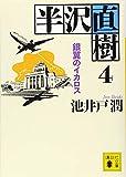 半沢直樹 4 銀翼のイカロス (講談社文庫)