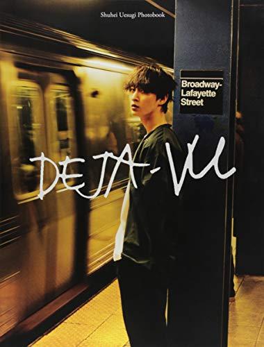 上杉柊平写真集「Deja-Vu」 (TOKYO NEWS MOOK)