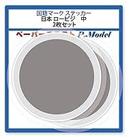 国籍マーク ステッカー 日本 ロービジ (中) 2枚セット / シール