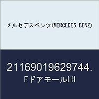 メルセデスベンツ(MERCEDES BENZ) FドアモールLH 21169019629744.