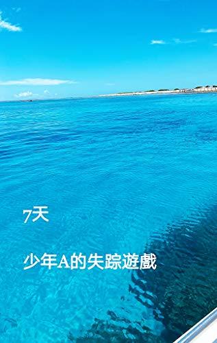 7天,少年A的失蹤遊戲 (Traditional Chinese Edition)
