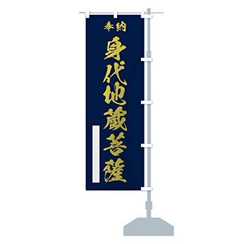 身代地蔵菩薩 のぼり旗 サイズ選べます(コンパクト45x150cm 右チチ)