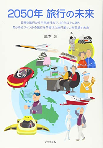 2050年 旅行の未来の詳細を見る