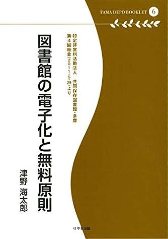 図書館の電子化と無料原則(多摩DEPO6): 特定非営利活動法人共同保存図書館・多摩第4回総会(2011・5・29)より (多摩DEPO) (多摩デポブックレット)