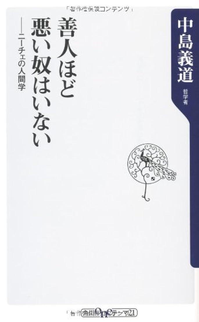 業界冷蔵するホース善人ほど悪い奴はいない  ニーチェの人間学 (角川oneテーマ21)