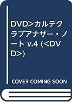 DVD>カルテクラブアナザー・ノート v.4 (<DVD>)