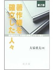 著作権を確立した人々―福沢諭吉先生、水野錬太郎博士、プラーゲ博士… (成文堂選書)