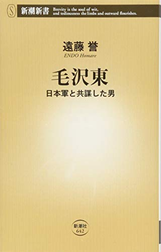 毛沢東 日本軍と共謀した男 (新潮新書)
