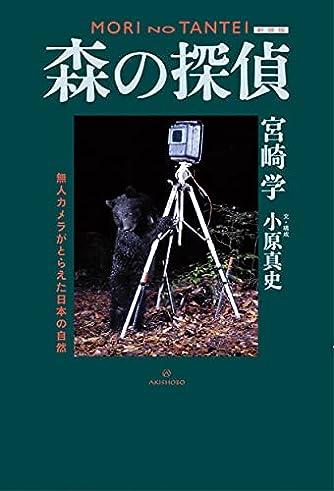 【新装版】森の探偵——無人カメラがとらえた日本の自然