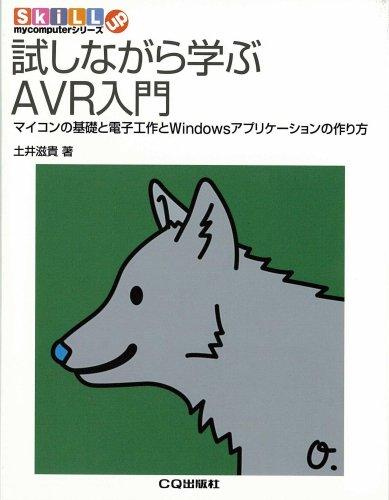 試しながら学ぶAVR入門―マイコンの基礎と電子工作とWindowsアプリケーションの作り方 (SkiLL up mycomputerシリーズ)