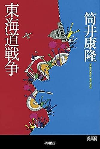 東海道戦争 (ハヤカワ文庫 JA 14)