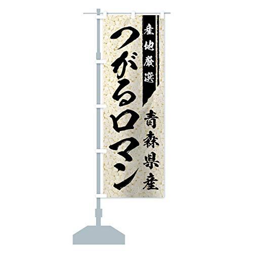 青森県産つがるロマン のぼり旗 サイズ選べます(コンパクト45x150cm 左チチ)