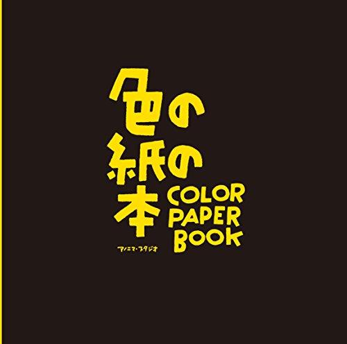 色の紙の本 ([テキスト])の詳細を見る