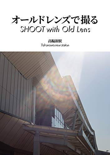 SHOOT with Old Lens: Takanawa new station (Japanese Edition)
