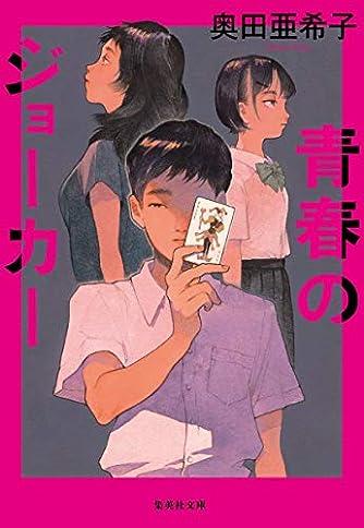 青春のジョーカー (集英社文庫)