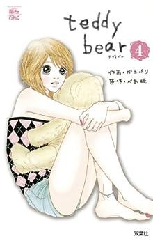 [水玉ペリ, べあ姫]のteddy bear : 4 (comic 魔法のiらんど)