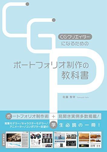 CGクリエイターになるためのポートフォリオ制作の教科書