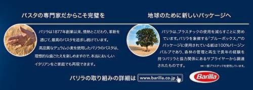 バリラパスタスパゲッティNo.5(1.8mm)500g[正規輸入品]