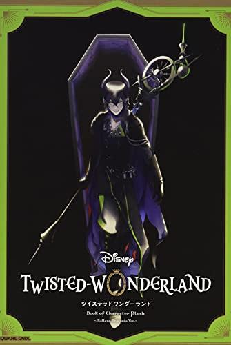 『ディズニー ツイステッドワンダーランド』キャラクターマスコット付きBOOK マレウス・ドラコニアVer. (0)の詳細を見る