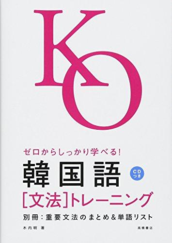 高橋書店『ゼロからしっかり学べる! 韓国語 文法トレーニング』