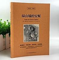 緑の切妻のアンバイリンガルの中国語と英語の世界的に有名な小説(Learn Chinese Hanzi Best Book)