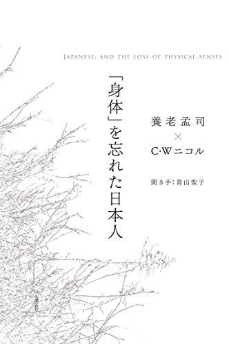 「身体」を忘れた日本人 JAPANESE, AND THE LOSS OF PHYSICAL SENSES