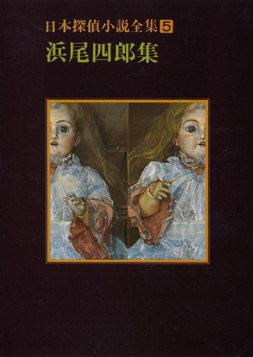 日本探偵小説全集〈5〉浜尾四郎集 (創元推理文庫)の詳細を見る
