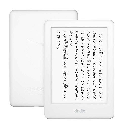Kindle フロントライト搭載 Wi-Fi 8GB ホワイト 広告つき 電子書籍リーダー