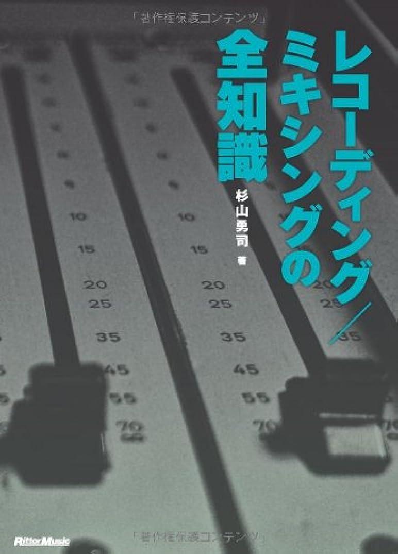 サーキュレーションパッケージ鉄道駅レコーディング/ミキシングの全知識 [改訂版] (「全知識」シリーズ)