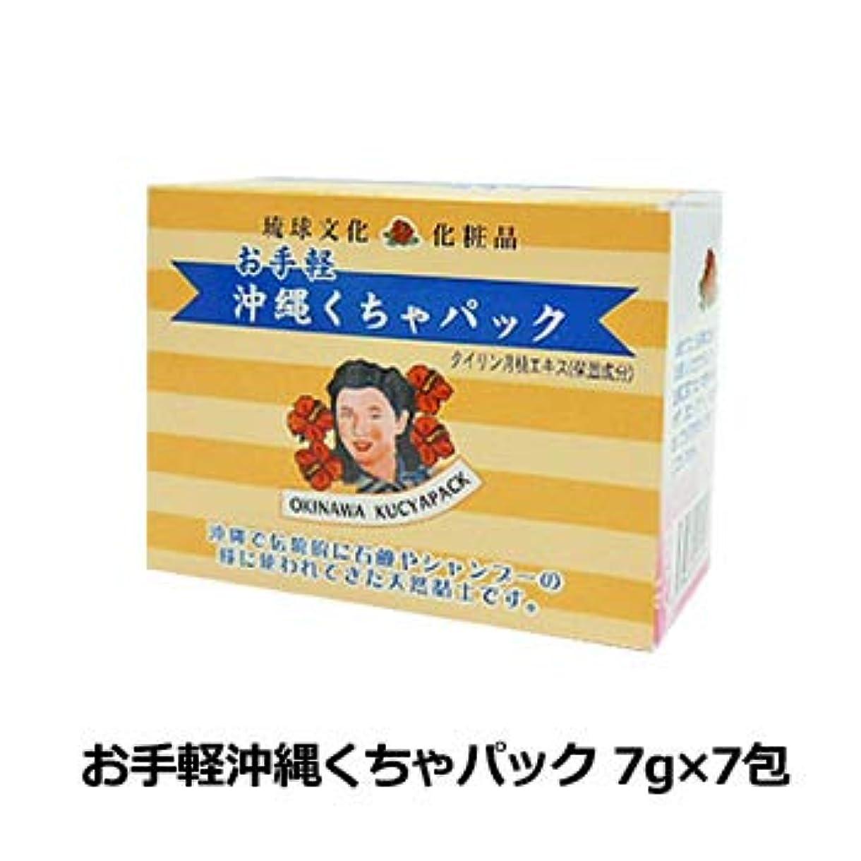 レオナルドダサイレントファウルお手軽沖縄くちゃパック 7g×7包