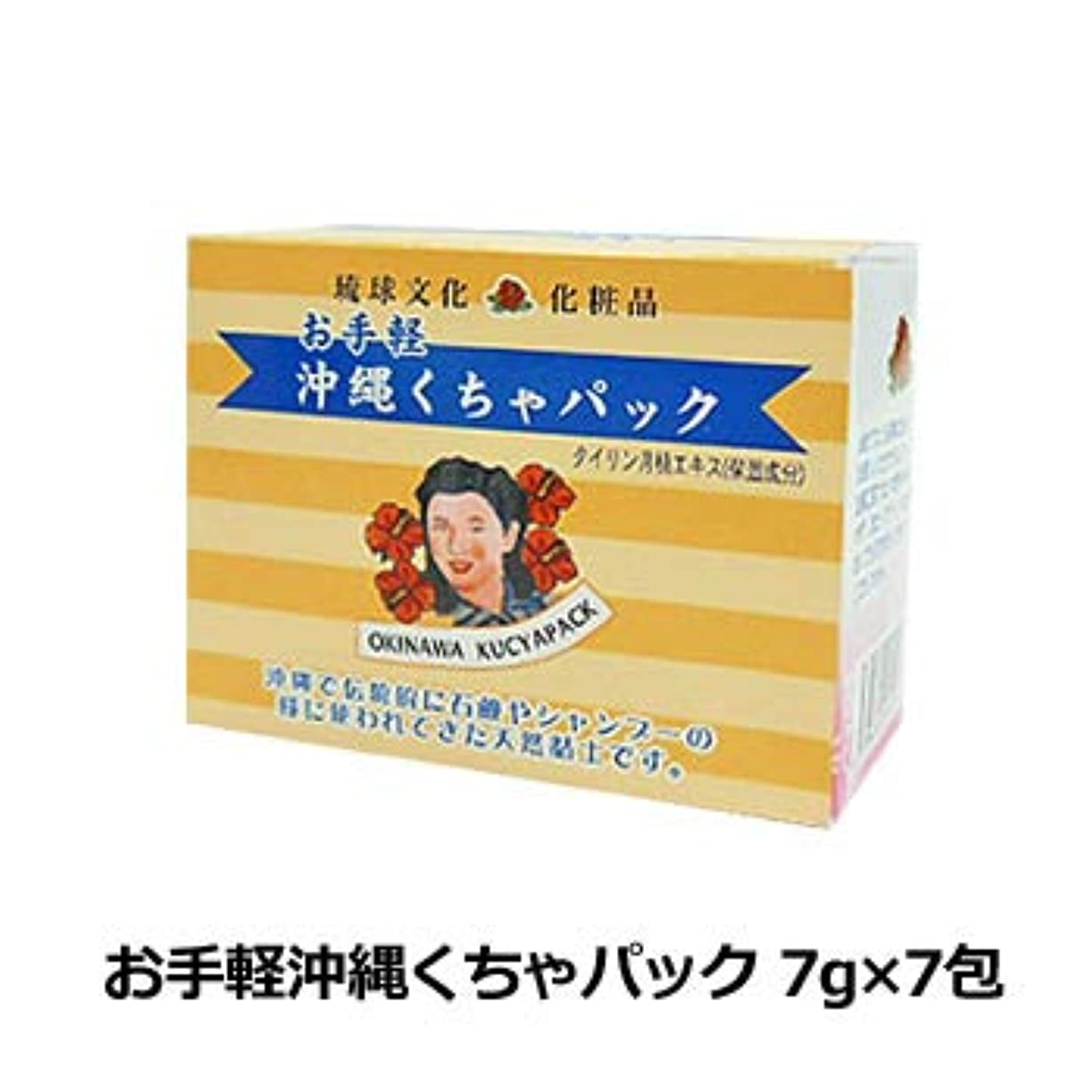 ローン評価可能調停者お手軽沖縄くちゃパック 7g×7包