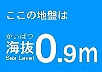 TRUSCO(トラスコ) 海抜ステッカー 0.9m (2枚入) TKBS-09