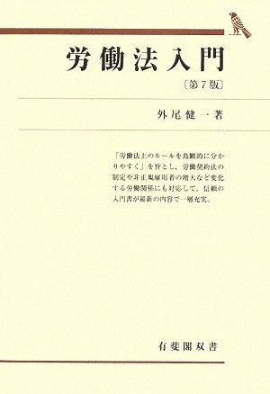 労働法入門 第7版 (有斐閣双書) - 外尾 健一