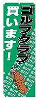 のぼり 旗 ゴルフクラブ買います!(N-731)MTのぼりシリーズ [埼玉_自社倉庫より発送]【ポスト便発送】