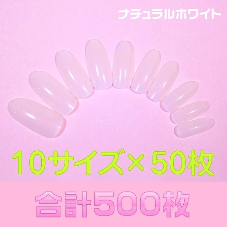 ネイルチップ 無地 ナチュラルホワイト ロングオーバル500枚 [#4]フルカバーオーダー用通販 つけ爪付け爪