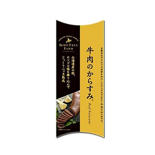 十勝スロウフード 牛肉のからすみ【国産牛】