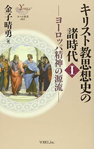 キリスト教思想史の諸時代〈1〉ヨーロッパ精神の源流 (ヨベル新書)の詳細を見る