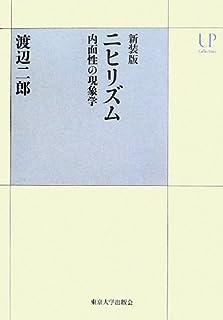 新装版 ニヒリズム: 内面性の現象学 (UPコレクション)