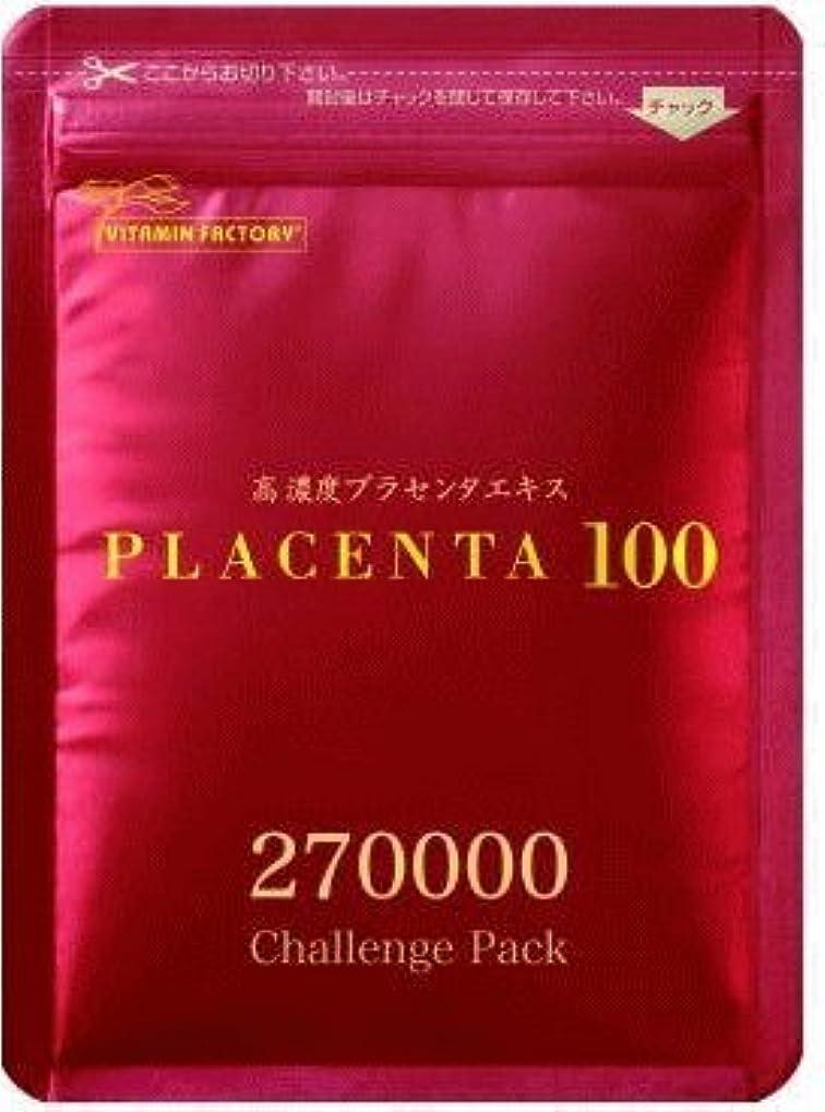 寄生虫感動するしないでくださいプラセンタ100 30粒 R&Y  270000チャレンジパック