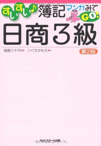 すいすい♪簿記 マンガみてGO! 日商3級【第2版】