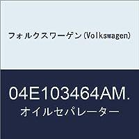 フォルクスワーゲン(Volkswagen) オイルセパレーター 04E103464AM.