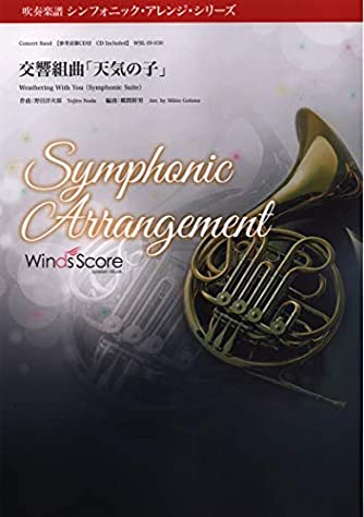 WSL-19-30 吹奏楽シンフォニックアレンジシリーズ 交響組曲「天気の子」 (吹奏楽譜シンフォニック・アレンジ・シリーズ)