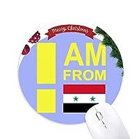 私はシリアから クリスマスツリーの滑り止めゴム形のマウスパッド
