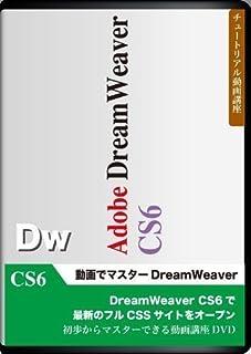 本で読むより10倍早い!Dreamweaver CS6 動画講座 動画解説でだれにでも分かる