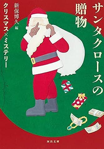 サンタクロースの贈物: クリスマス×ミステリー (河出文庫)