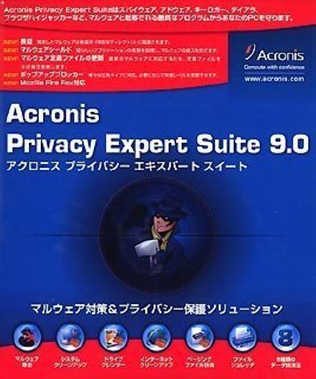 軽蔑夫協力的Acronis Privacy Expert Suite 9.0