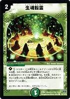デュエルマスターズ 【 生魂転霊 】 DM24-110C 《極神編1》