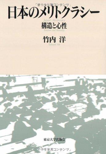 日本のメリトクラシー―構造と心性
