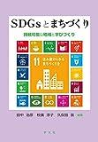 SDGsとまちづくり:持続可能な地域と学びづくり